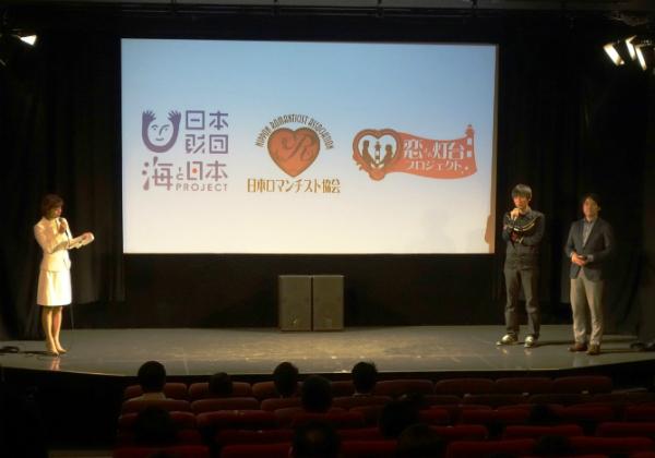 司会者の質問に答える、日本ロマンチスト協会の波房克典会長(右奥左)と日本財団ソーシャルイノベーション本部海洋チームの有川孝チームリーダー