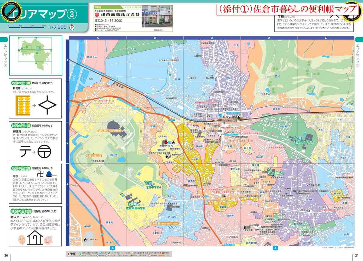 オストメイトや車椅子利用者のトイレはどこに―佐倉市と松戸 ...