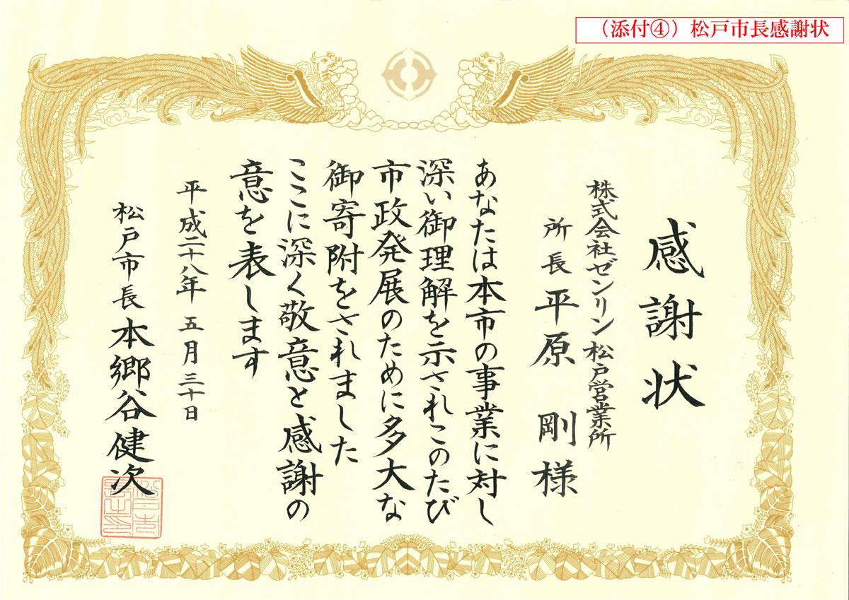 松戸市長からいただいた感謝状