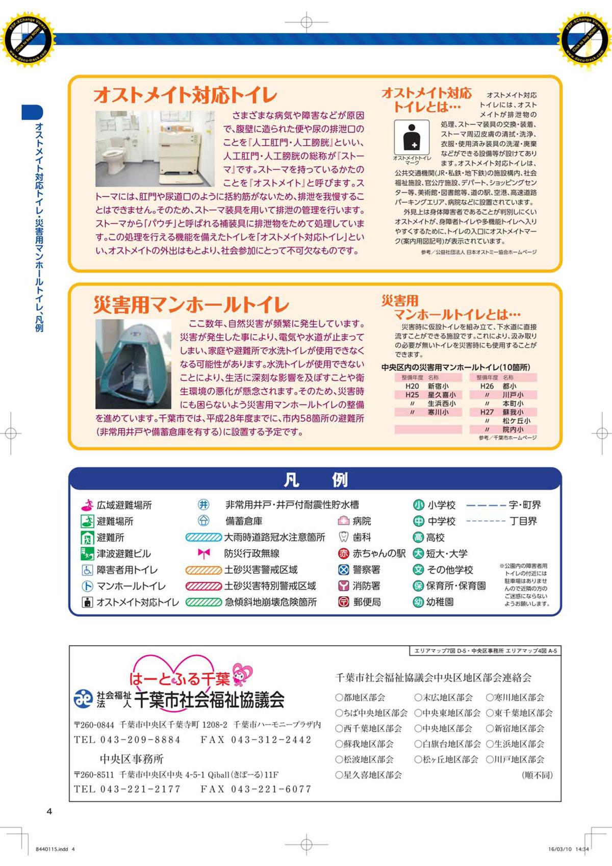 千葉市中央区ふくし・防災ガイド・マップ