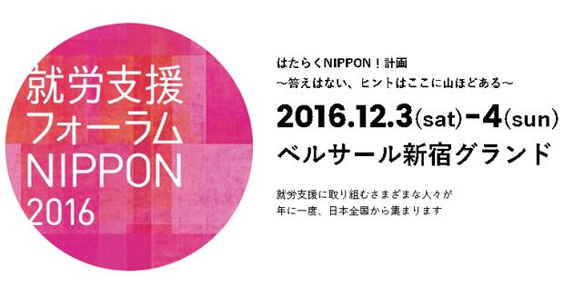 就労支援フォーラムNIPPON2016