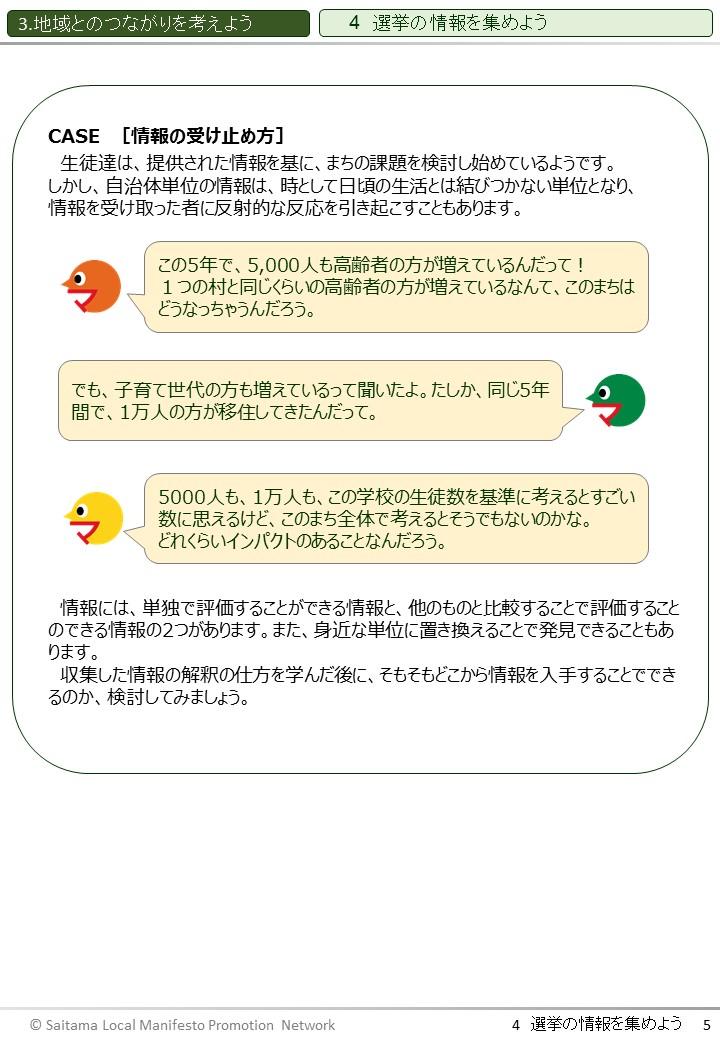 (副教材『選挙の情報を集めよう』より(スライド5))