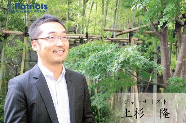 ジャーナリスト 上杉隆