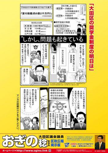 荻野議員の区議会レポート