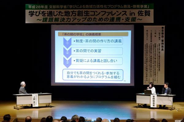 公民館の三者協働を「地方創生カンファレンス(佐賀県)」で発表