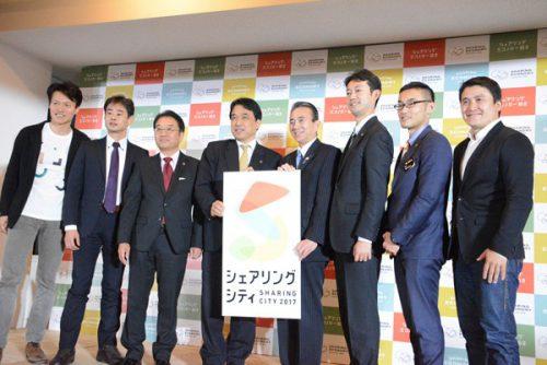 日本初のシェアリングエコノミーのカンファレンス「シェア経済サミット」開催 地方創生や課題解決目指す  |  政治・選挙プラットフォーム【政治山】