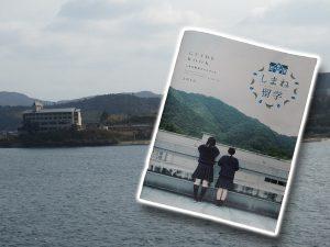 島根から全国へ―海士町の「学校の魅力化」プロジェクト(下)