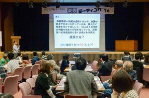 第27回 ピンチをチャンスに!熊本地震の経験を対話で振り返る~熊本市・災害対応カードゲーム「クロスロード」体験記