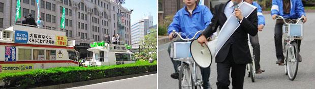 街宣車やハンドスピーカーを使っての選挙運動