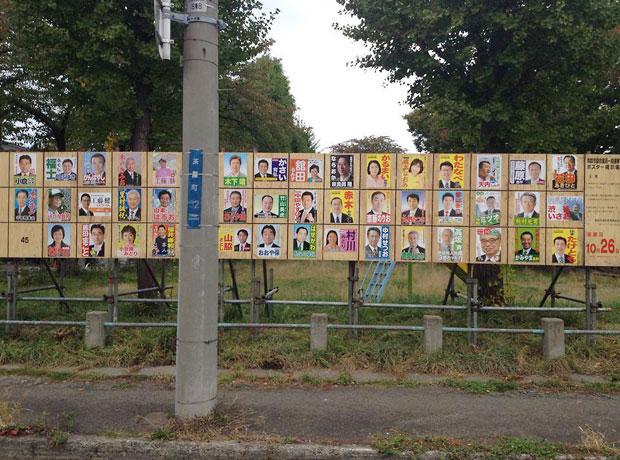 市議選のポスター掲示場