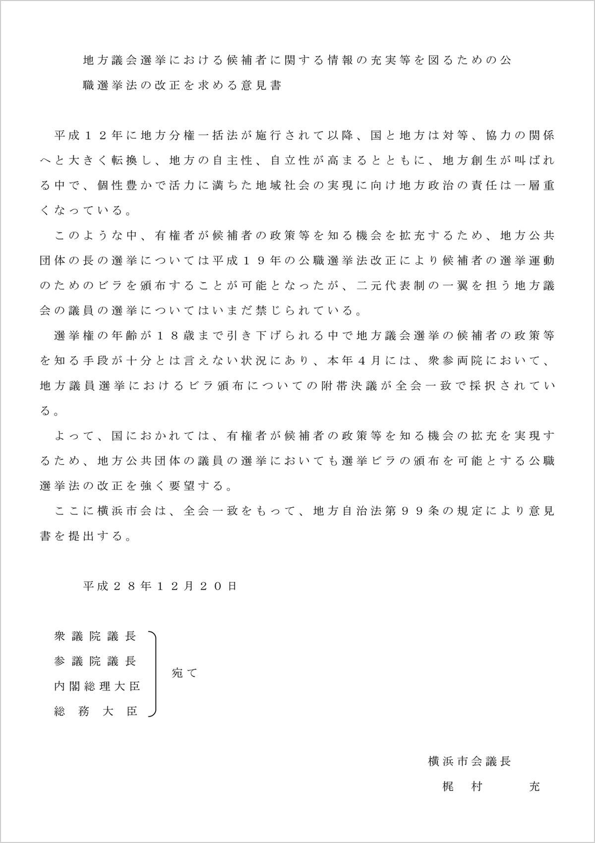 横浜市会の公選法改正を求める意見書