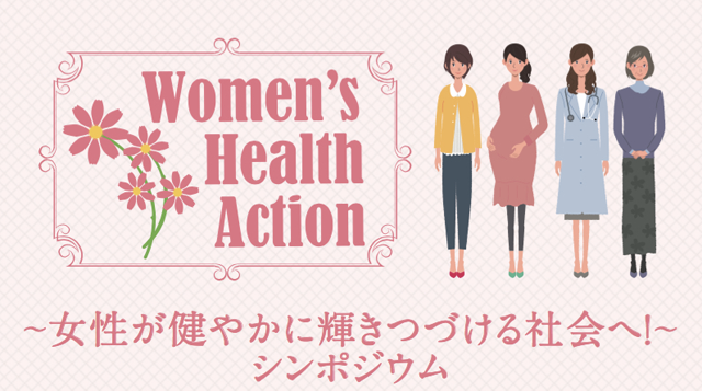 Women's Health Actionシンポジウム