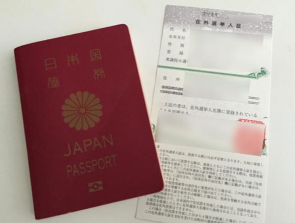 持ち物はパスポートと在外選挙人証のみ