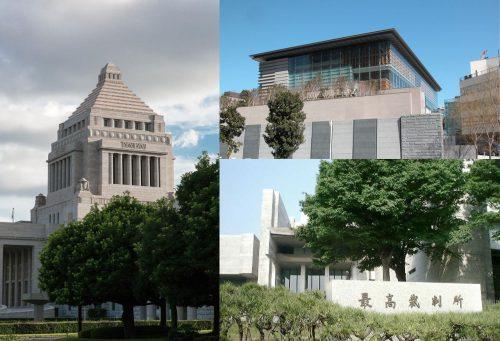 国会議事堂・首相官邸・最高裁判所