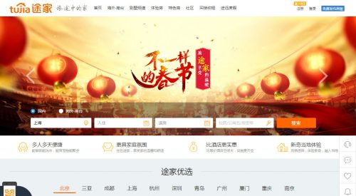 「tujia(途家)」のウェブサイト