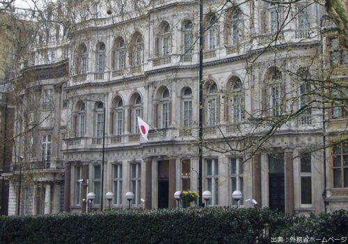 在英国日本国大使館