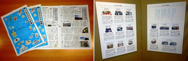 (写真左)完成した「うみやまかわ新聞2016年度版」/(写真右)会場に展示された新聞の中面