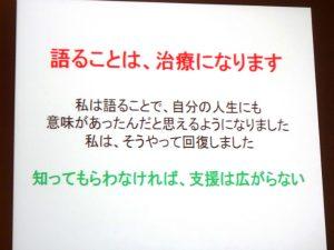夏苅さんの呼び掛け(スクリーンに映し出された画面から)