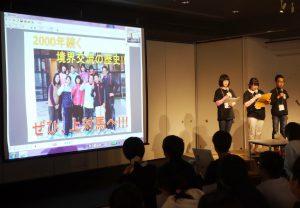長崎県対馬市立豊小学校代表の発表の様子