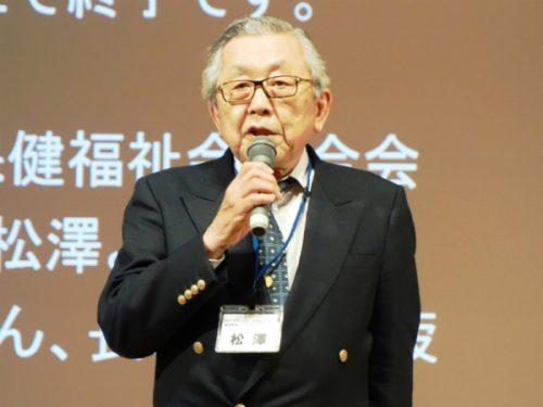 閉会のあいさつをする松澤勝副理事長