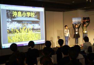 滋賀県近江八幡市立沖島小学校の発表の様子