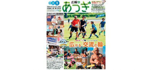 広報あつぎ 第1250号(平成29年3月1日発行)