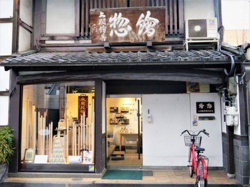 日本最古の絵具商店・上羽絵惣(うえばえそう)