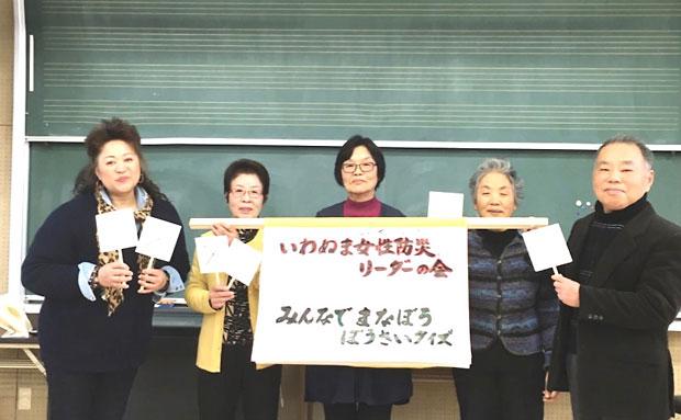 いわぬま女性防災リーダーの会
