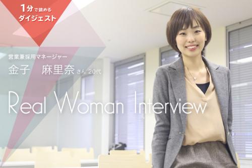 金子麻里奈さん 株式会社アイタンクジャパン 営業兼採用マネージャー