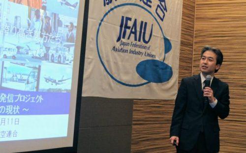 空港業界の人材問題について解説する航空連合会長・松岡氏