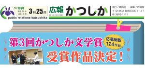 広報かつしか 平成29年3月25日号
