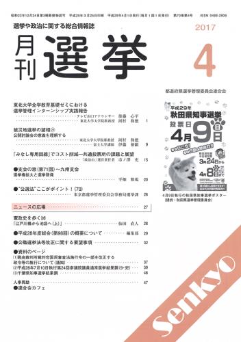 「月刊 選挙」2017年4月号表紙