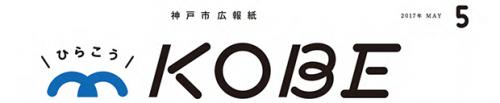広報紙KOBE 2017年(平成29年)5月号