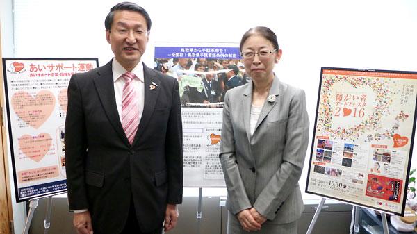 平井伸治知事(左)と村木厚子氏