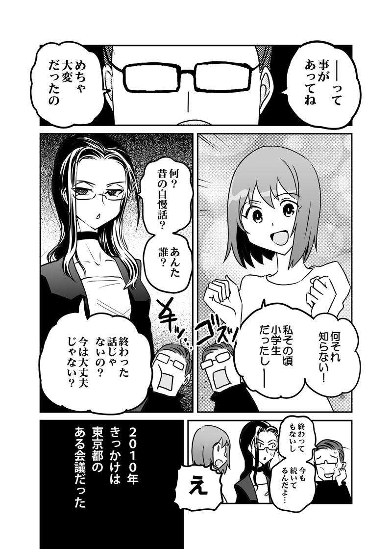 おぎのと政治特別編3