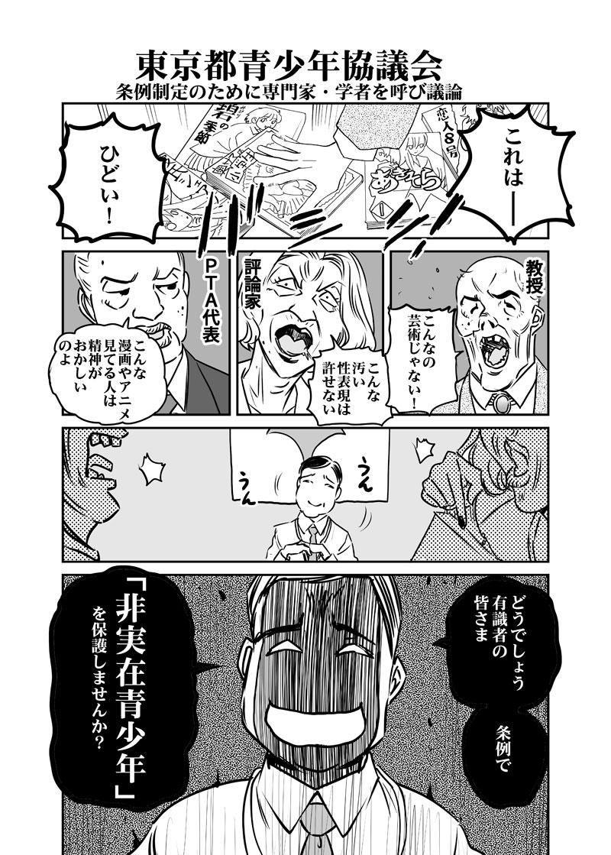 おぎのと政治特別編4