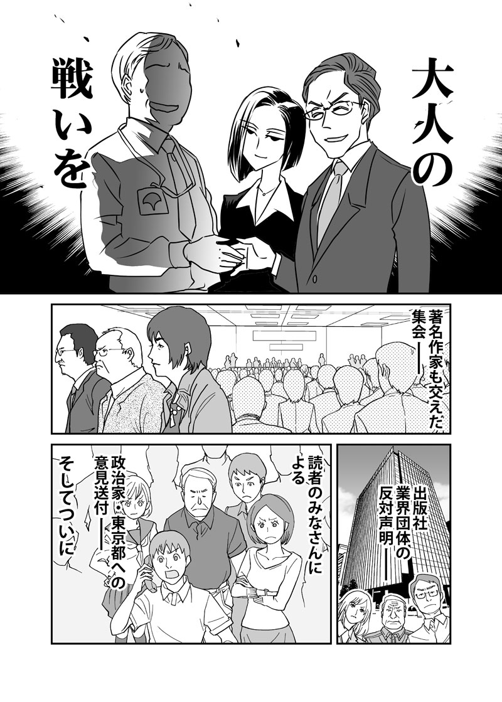 おぎのと政治特別編6