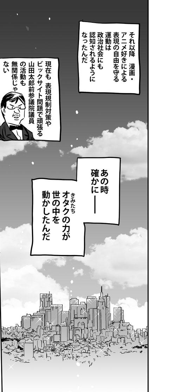 おぎのと政治特別編8