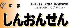 広報しんおんせん 平成29年6月号Vol.141