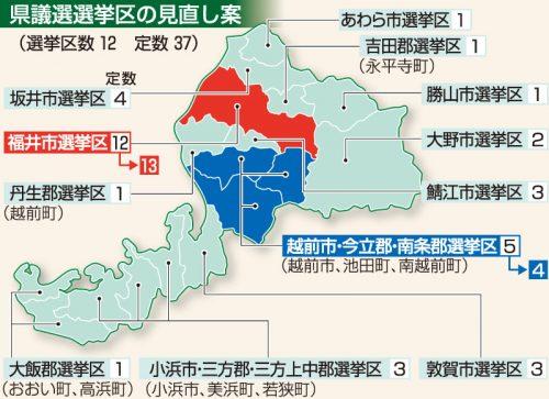 福井県議の定数、1増1減を検討