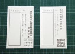 誤って模擬投票用紙交付、無効票に 神戸市選管