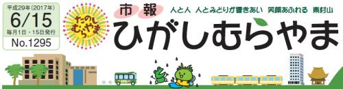 市報ひがしむらやま 平成29年6月15日号