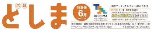 広報としま 平成29年6月1日号(特集号)