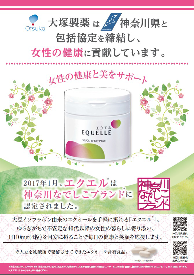 「神奈川なでしこブランド」に認定されたエクエルのポスター