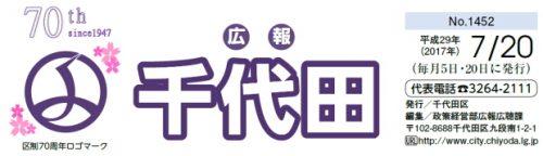 広報千代田 平成29年(2017年)7月20日号