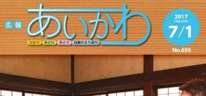 広報あいかわ 平成29年7月1日号