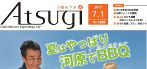 広報あつぎ 第1258号(平成29年7月1日発行)