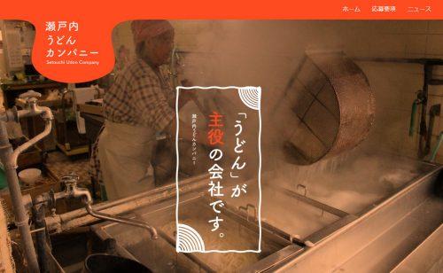 「瀬戸内うどんカンパニー」ウェブサイト