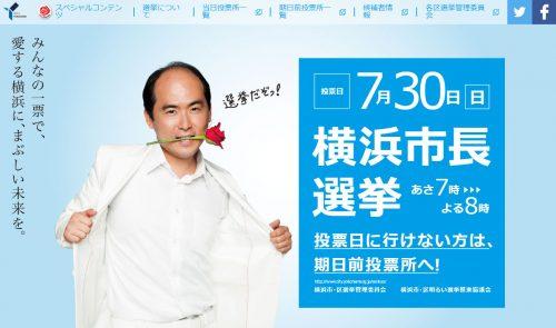 横浜市長選の特設サイト