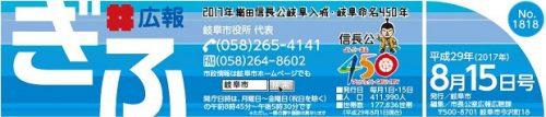 広報ぎふ 平成29年8月15日号